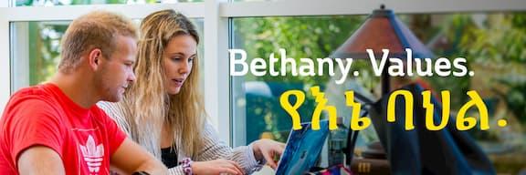 Bethany. Values. የእኔ ባህል.