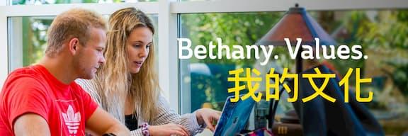 Bethany. Values. 我的文化